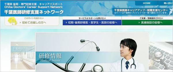 千葉医師研修支援ネットワークサイト