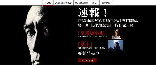 株式会社YMP:2015年 三島由紀夫生誕90年・没後45年記念プロジェクト PR施策
