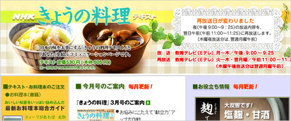 NHK出版:きょうの料理テキストサイト