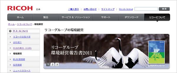 株式会社リコー:リコーグループの環境経営サイト