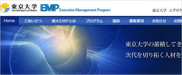 東京大学:社会人向け特別講義、抗議サポート・コミュニケーションシステム