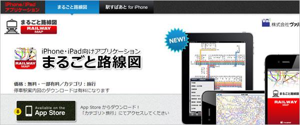 株式会社ヴァル研究所:まるごと路線図サイト